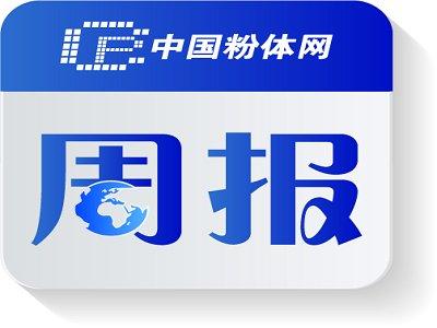 碳酸钙产业周报(7.28~8.4)