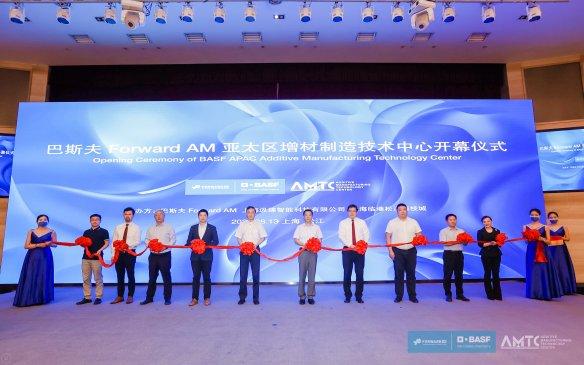 巴斯夫Forward AM携手极致盛放在上海成立全新增材制造技术中心