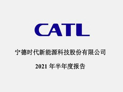 """锂电池""""一哥""""——宁德时代发布半年报,净利超44亿暴涨131%!"""