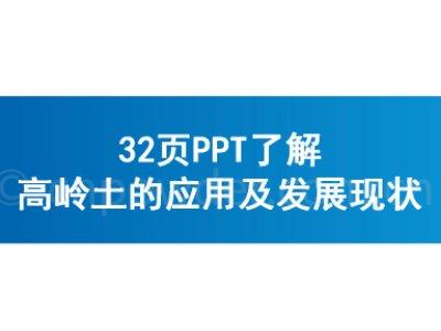 32页PPT了解高岭土的应用及发展现状