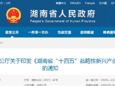 """《湖南省""""十四五""""战略性新兴产业发展规划》发布,先进陶瓷再上重点发展榜单"""