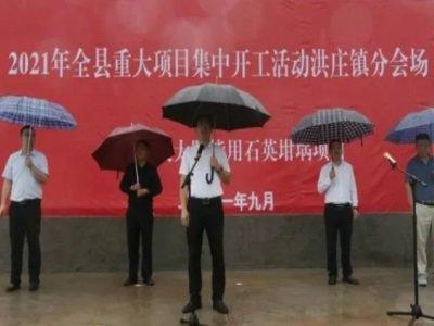 东海县投资1.08亿元的太阳能用石英坩埚项目正式开工