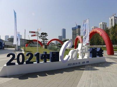 """""""钙""""世盛会丨日照2021中国钙工艺技术交流暨产业链合作对接大会隆重召开!"""