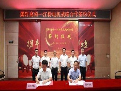月供500吨电池级碳酸锂 江特电机与国轩高科签订战略合作协议