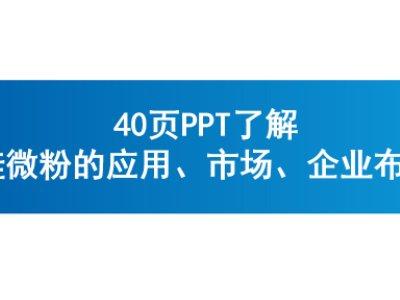 40页PPT了解硅微粉的应用、市场、企业布局