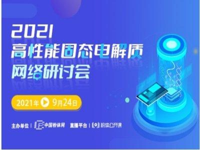 """聚焦固态电池,首届""""高性能固态电解质网络研讨会""""取得圆满成功!"""