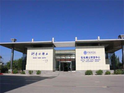 一文了解中国科学院包头稀土研发中心