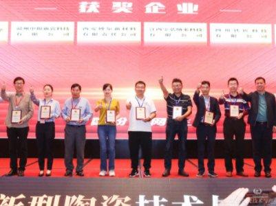 """陶瓷大会特色环节—""""寻找高端国产材料"""",8家企业荣获大奖"""
