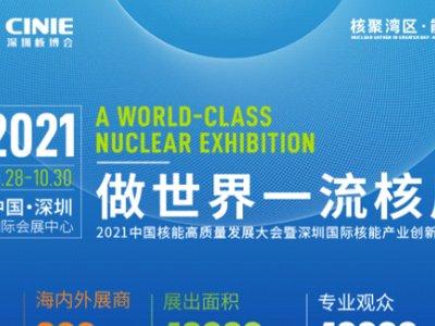 2021深圳核博会征稿启示