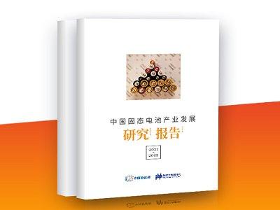 报告新鲜出炉!《中国固态电池产业发展研究报告(2021-2022)》重磅推出
