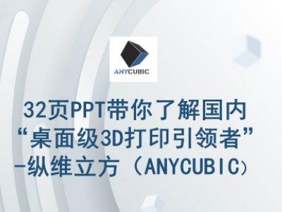 """32页PPT带你了解国内""""桌面级3D打印引领者""""-纵维立方(ANYCUBIC)"""