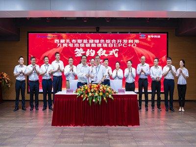 西藏矿业万吨电池级碳酸锂项目在东华科技签约