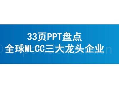33页PPT盘点全球MLCC三大龙头企业