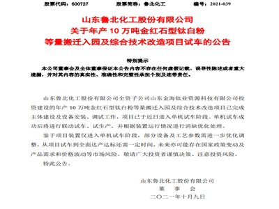 鲁北化工最新公告:年产10万吨金红石型钛白粉等量搬迁入园及综合技术改造项目试车