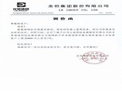 龙佰集团:两子公司海绵钛产品价格上调20000元/吨