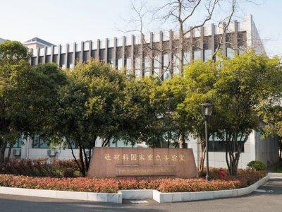 浙江大学硅材料国家重点实验室