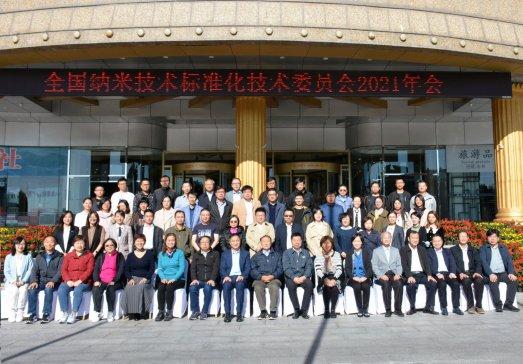 全国纳米技术标准化技术委员会2021年度会议在丹东隆重举行,会议取得丰硕成果