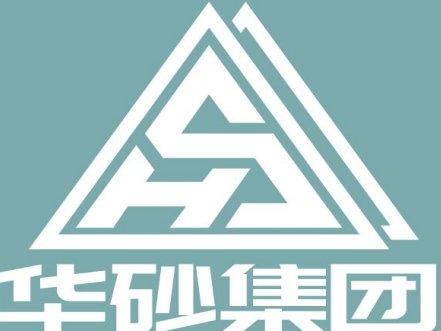 四川华砂集团与您相约第五届全国石英大会