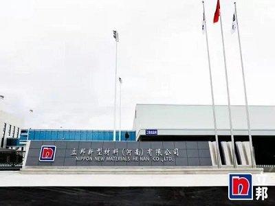 助力南召打造中国水性涂料之都,立邦河南第三大生产基地二期开工