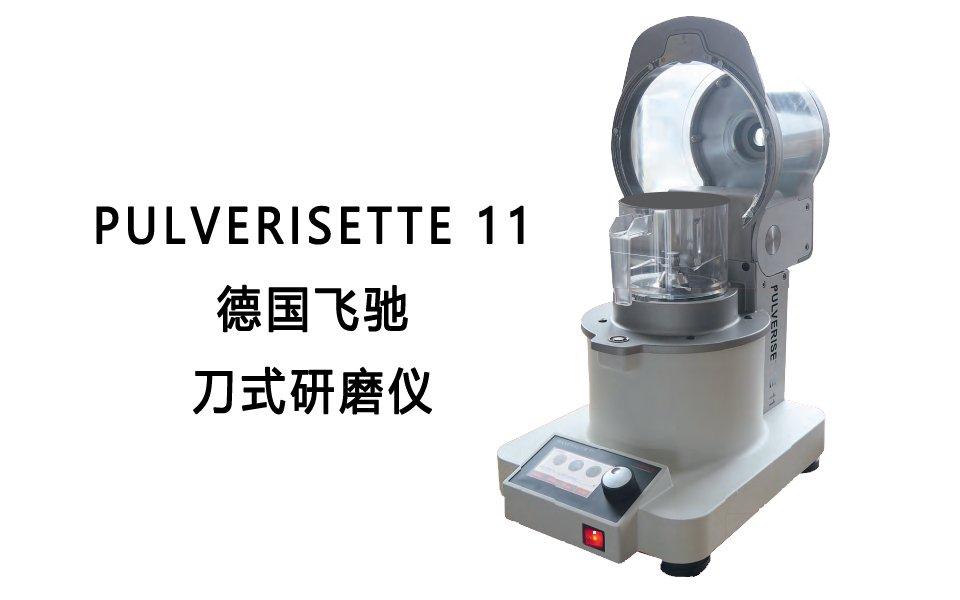 刀式研磨仪P11的图片