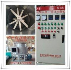 硬脂酸锌闪蒸干燥机硬脂酸钙烘干机 硬脂酸钡专用闪蒸烘干机