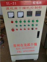 葵二酸流化床干燥机 纤维素振动流化床干燥机