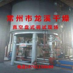 氨基苯磺酸烘干机 麦草畏专用连续盘式干燥机