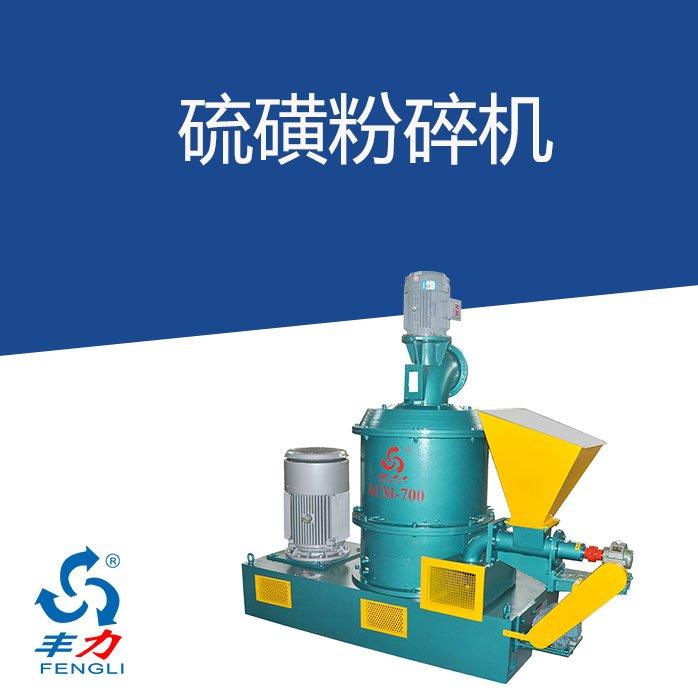 硫磺粉碎机的图片