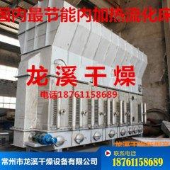内加热流化床干燥机    高产量食盐流化床烘干机的图片