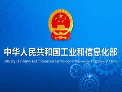 工信部、财政部印发国家新材料产业资源共享平台建设方案的通知