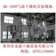 面粉气流烘干机  淀粉脉冲气流干燥机