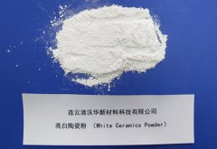 高白陶瓷粉的图片