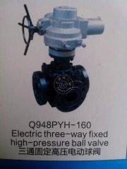 电动高压三通球阀Q948PYH--160