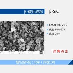 β-碳化硅粉