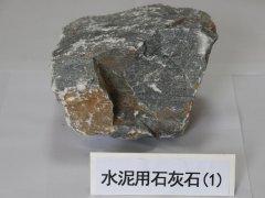灰石原矿石的图片