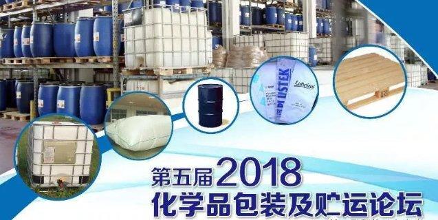 发言嘉宾阵容大曝光!——2018(第五届)化学品包装及贮运论坛