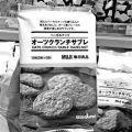 无印良品饼干含致癌物质?致癌物质真有这么可怕?