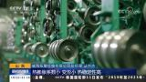 三日内两登央视!透视国产碳纤维如何助力中国航空航天事业发展