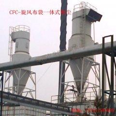 CFMx型旋风布袋一体式除尘器