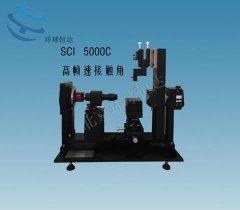SCI5000C整体旋转高帧速接触角测量仪
