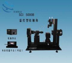 SCI5000B整体旋转温控接触角测量仪