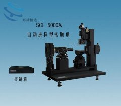 SCI5000A整体旋转自动进样接触角测量仪