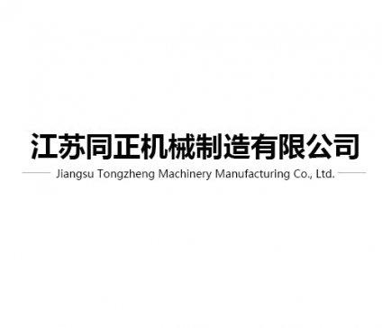 选粉,烘干,除尘设备生产商——江苏同正机械制造有限公司入驻粉享通
