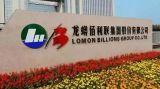 龙蟒佰利启用30万吨/年氯化法产线 钛白粉合计产能达95万吨