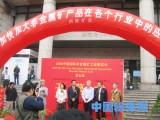 第五届中国(上海)国际非金属矿工业展览会在沪圆满落幕
