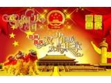 中国粉体网2009年国庆节中秋节放假安排