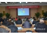 北京粉体技术协会第二次会员大会暨2012年会胜利召开
