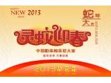 中国粉体网恭祝大家春节快乐 万事如意