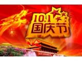 中国粉体网2013年国庆节放假安排