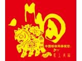 中国粉体网恭祝大家春节愉快 马年吉祥